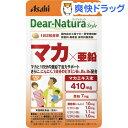 楽天爽快ドラッグディアナチュラ スタイル マカ*亜鉛 20日分(40粒)【Dear-Natura(ディアナチュラ)】