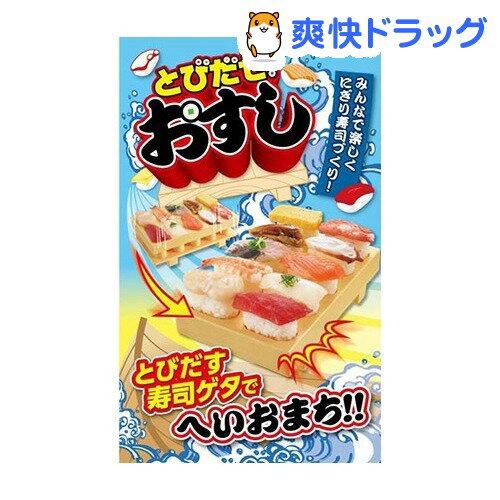 とびだせ!おすし CH-2011(1コ入)[寿司酢 ひな祭り ひなまつり]...:soukai:10528756