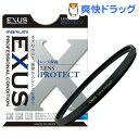 マルミ EXUS レンズプロテクト 67mmプロフェッショナルタイプ(1コ入)【送料無料】
