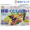 野菜・くだもの洗い(1.2g*90包)