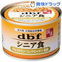 デビフ 国産 シニア食 グルコサミン・コンドロイチン配合(150g)【デビフ(d.b.f)】