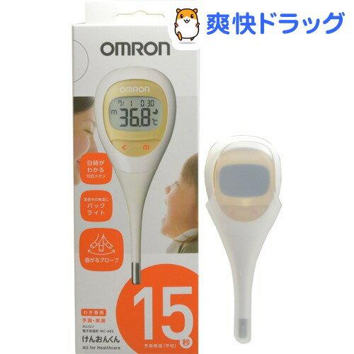 体温計/オムロン けんおんくん MC-682(1台)【けんおんくん】[体温計]【送料無料】