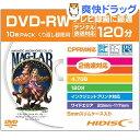 ハイディスク 繰り返し録画用DVD-RW 120分 2倍速 5mmスリムケース HDDRW12NCP10SC(10枚入)【ハイディスク(HI DISC)】