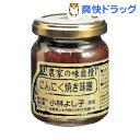 農家の味自慢 にんにく焼き味噌(140g)