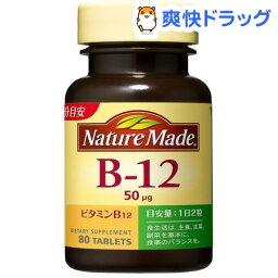 ネイチャーメイド ビタミンB12(80粒入)【ネイチャーメイド(Nature Made)】[ビタミンb12 サプリ サプリメント ビタミンB]