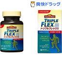 ネイチャー トリプル フレックス サプリメント グルコサミン コンドロイチン