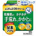 【第3類医薬品】メンターム U20クリーム(90g)【メンターム】