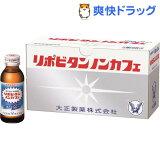 大正製薬 リポビタン ノンカフェ(100mL*10本入)【HLSDU】 /【リポビタン】[栄養ドリンク 滋養強壮]