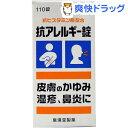 【第2類医薬品】抗アレルギー錠 クニヒロ(110錠)