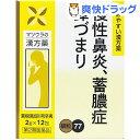 【第2類医薬品】葛根湯加川キュウ辛夷エキス 細粒 O-77(12包)