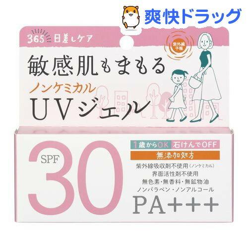 紫外線予報 ノンケミカルUVジェルN(65g)【紫外線予報】