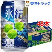 キリン 氷結 ウメ(350mL*48本セット)【氷結】