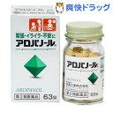 【第2類医薬品】アロパノール(63錠)