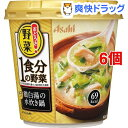 おどろき野菜 1食分の野菜 鶏白湯の水炊き鍋〜金ごま入り〜(18.5g*6個セット)【おどろき野