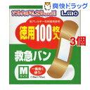 エルモ 救急バン 徳用(100枚入*3コセット)【エルモ 救急バン】