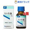 健栄製薬 ハッカ油(20mL*4コセット)【送料無料】