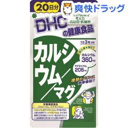 DHC 20日カルシウム/マグ(60粒)【DHC】