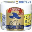 グランズレメディ 無香料 正規品(50g)【グランズレメディ...