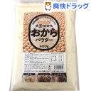 大豆100% おからパウダー(400g)
