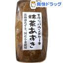 手作りパウンドケーキ 抹茶あずき(250g)[お菓子 おやつ]