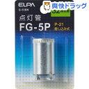 エルパ 電子点灯管 FG-5P G-53BN(1コ入)【エルパ(ELPA)】