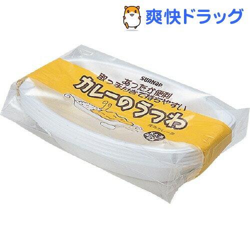 サンナップ カレーのうつわ(5コ入)【サンナップ】