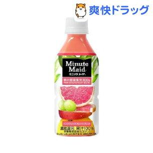 ミニッツメイド グレープフルーツ コカコーラ ジュース
