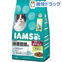 アイムス 成猫用 体重管理用 チキン(1.5kg)【アイムス】[【iamsc111609】]
