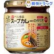 べル スープカレーの作り方 中辛(4皿分)[スープカレー の作り方]