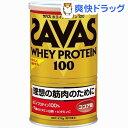 ザバス ホエイプロテイン100 ココア(378g)【ザバス(SAVAS)】[ザバス ココア プロテイン ホエイプロテイン100]【送料無料】