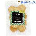 米粉クッキー プレーン(60g)【オーサワ】