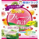 おいしいフルーツ青汁コラーゲン&プラセンタ(20包)【YUW...