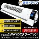 2WAYDCタワーファン AFC-150R ホワイト(1台)【アピックス】【送料無料】