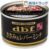 デビフ 国産 ささみ&レバーミンチ(150g)【デビフ(d.b.f)】