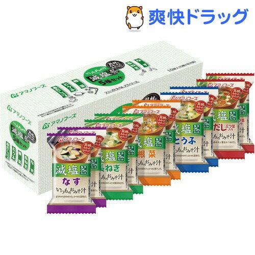 アマノフーズ 減塩いつものおみそ汁 10食(5種セット×2個)