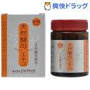 ジャフマック 天然酵母エキス ローヤル(115g)【ジャフマック】【送料無料】