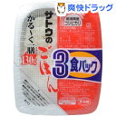 サトウのごはん 新潟県産コシヒカリ かる〜く一膳(3食入)