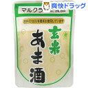 マルクラ食品 玄米あま酒 有機米使用(250g)[甘酒 あまざけ]