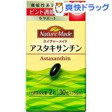 ネイチャーメイド アスタキサンチン(30粒入)【HLSDU】 /【ネイチャーメイド(Nature Made)】[サプリ サプリメント アスタキサンチン]