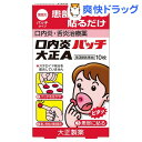 【第3類医薬品】口内炎パッチ大正A(10枚入)