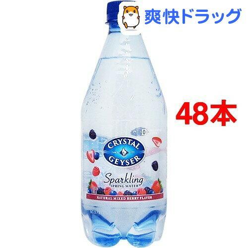 クリスタルガイザー スパークリング ベリー (無果汁・炭酸水)(532mL*24本入*2コ…...:soukai:10324013