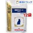 ロイヤルカナン 猫用 腎臓サポート ウェット パウチ(85g*12コセット)【ロイヤルカナン(ROYAL CANIN)】【送料無料】