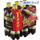 キリン メッツ コーラ 企画品(480mL*48本セット)【メッツコーラ】【送料無料】