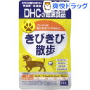 DHC 愛犬用 きびきび散歩(60粒)【DHC】[dhc サプリメント 犬 グルコサミン ペット]