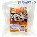 【訳あり】おこめ焼きそば(262g)【辻安全食品】