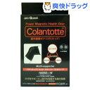 石川遼プロ愛用 コラントッテ(Colantotte) マルチサポ