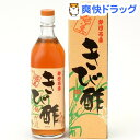 かけろま きび酢(700mL)【加計呂麻(かけろま)】【送料無料】