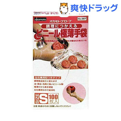 食品対応ビニール極薄手袋(Sサイズ*100枚入)[キッチン小物]...:soukai:10109306