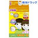 子供用サージカルマスク(30枚入)[マスク 風邪 ウィルス 予防]