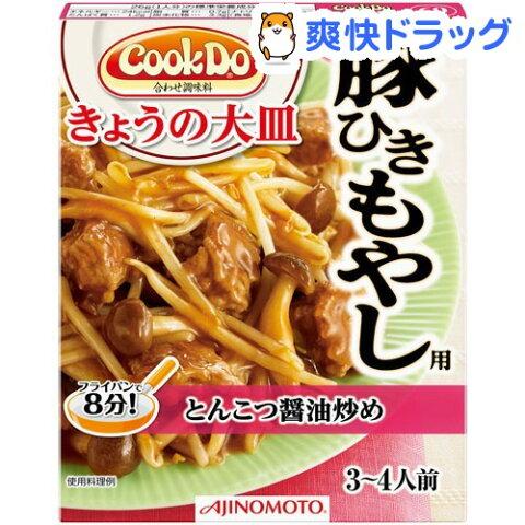 クックドゥ きょうの大皿 豚ひきもやし(90g)【クックドゥ(Cook Do)】